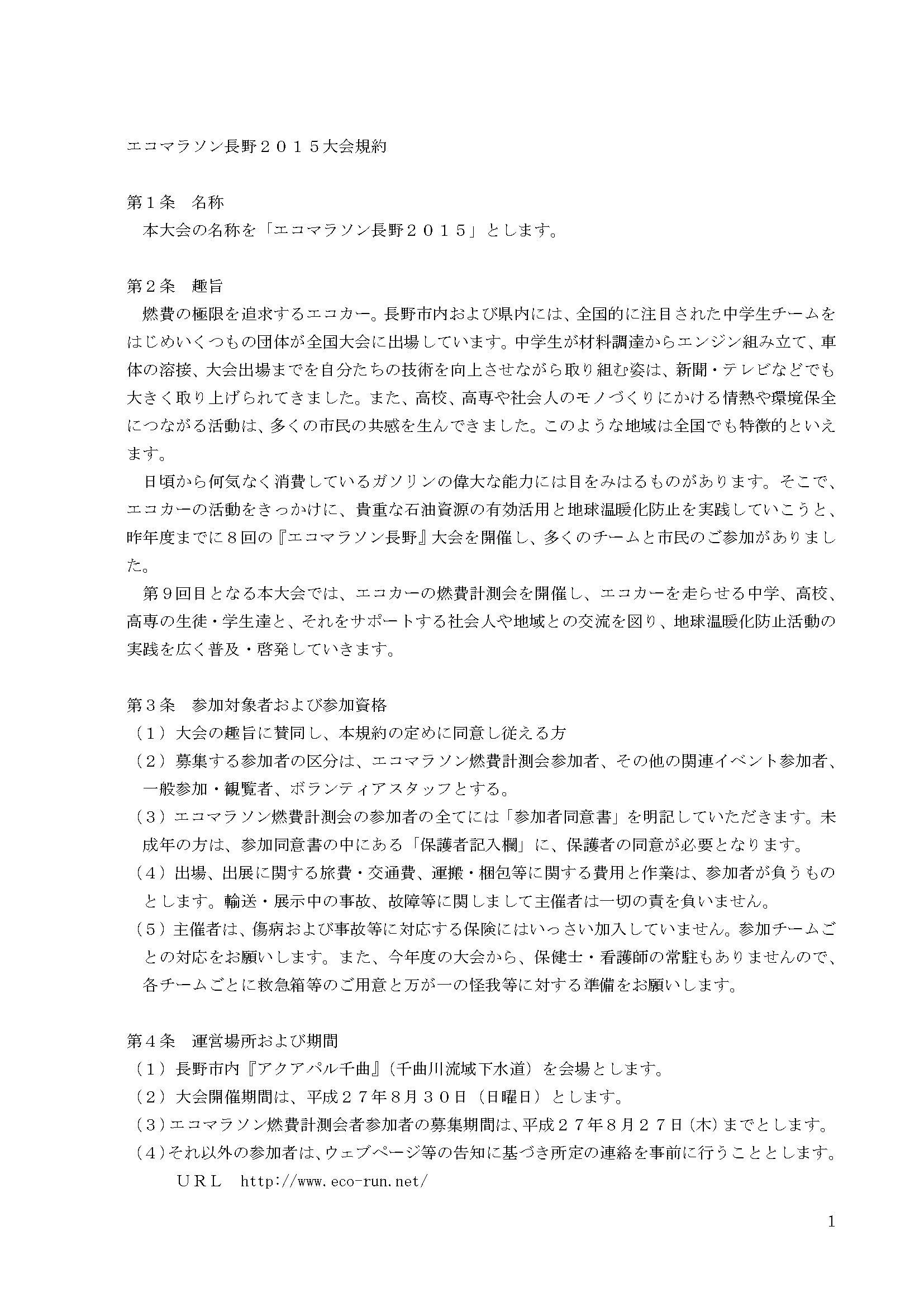エコマラソン2015長野_大会規約_ページ_1