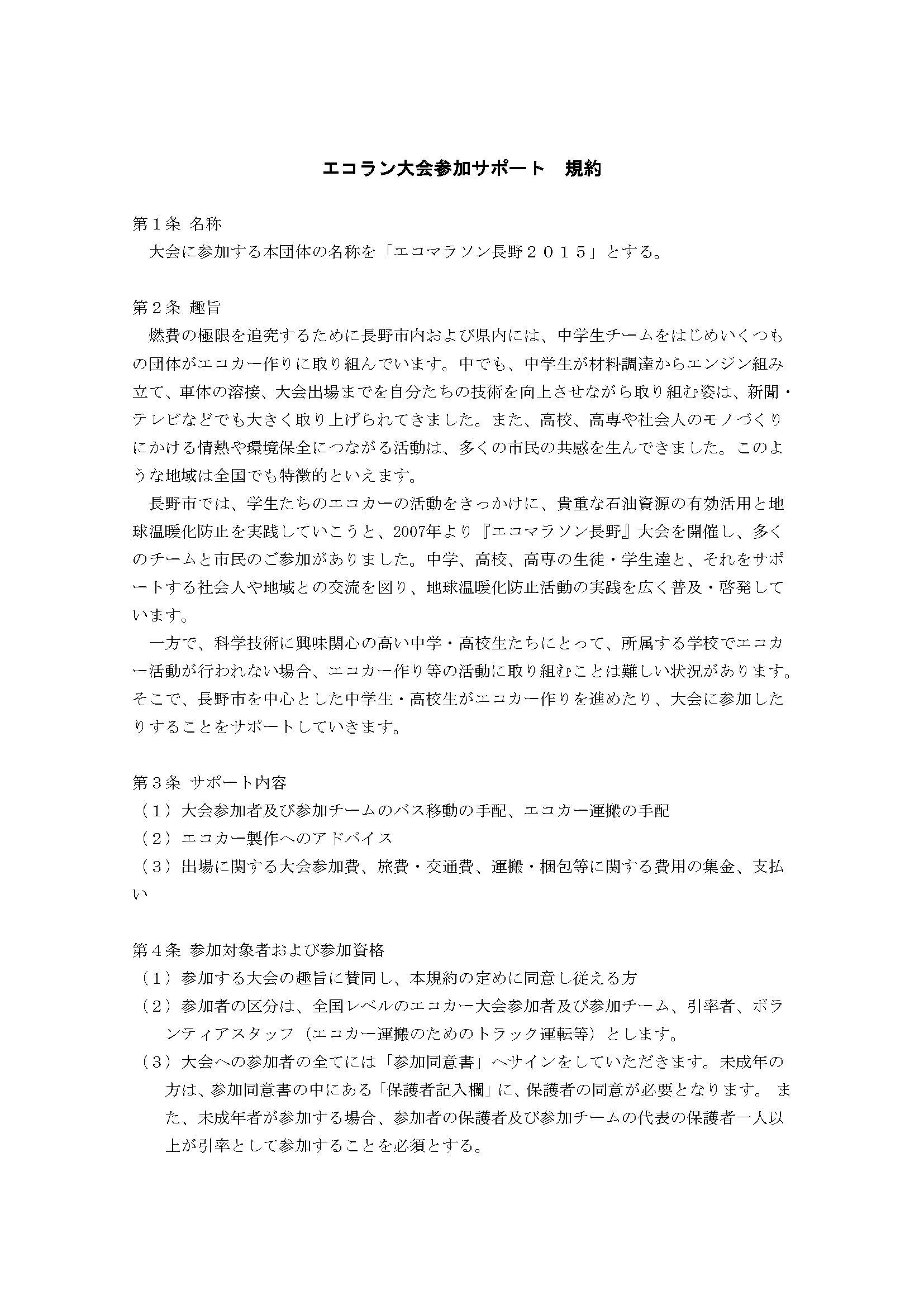 エコラン大会参加サポート規約_150926_ページ_1